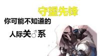 【久易愁】守望先锋英雄的背景故事和人际关♂系 #1