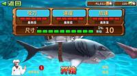 【肉肉】饥饿鲨鱼游戏进化 92咬住鱼鳔船!