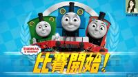 【xiao白鹭】托马斯小火车玩具视频动画片 托马斯小火车-比赛开始了02期 托马斯和朋友