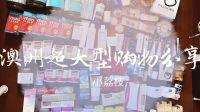 澳洲超大型购物分享par1 免税店专柜篇 茱莉蔻 sk2 小荔枝