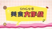 【SING女团】芜湖特别团综《美食大作战》