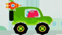 恐龙世界 恐龙公园 恐龙宝贝开汽车 小恐龙开车 环游世界 大冒险