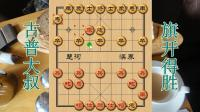 中国象棋实战: 双滑车左侧野马风踪蓄力攻杀