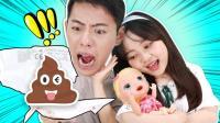 0613 小伶妈妈和马树爸爸照顾吃饭拉粑粑的婴儿娃娃!
