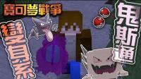 【巧克力】『PokeMon Murder: 宝可梦杀手』 - 救命救命~阿..我就是鬼AuA 变身系鬼斯通!