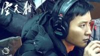 李晨导演处女作《空天猎》能否超越《战狼2》? 范冰冰零片酬加盟
