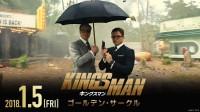 《王牌特工2:黄金圈》首曝日本预告片!