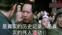 外国友人拍摄的毛主席真实活动纪录片