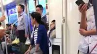 实拍小伙地铁不让座, 大妈直接坐腿上! ! ! !