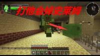 《平凡》 我的世界 Minecraft 平凡的生存 ep66
