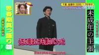 【日本屋顶吐槽大会】太搞笑了 天国再见哈哈哈