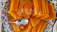 蜜汁南瓜的做法: 南瓜皮到底能不能吃? 大家都做错了