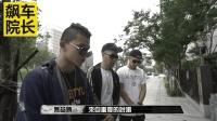 中国有嘻哈Gai爷Gay爷谁分的清楚? 鬼卞的名字到底是什么意思!