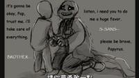 Undertale - 不准偷看 中文字幕
