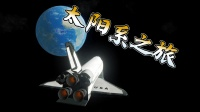侠盗猎车5 太空冒险记 第一章 飞出地球大战外星人