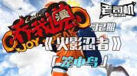 《乔我说: 动漫画事人》第31期: 火影忍者! 死亡边缘