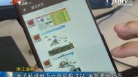 浙江温岭: 女子私设地下六合彩投注站 半年卖出25万