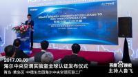 主持人鲁飞-海尔中央空调实验室全球认证发布仪式-中德生态园
