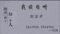 朗读者: 听濮存昕朗读老舍《宗月大师》献给最应该感谢的人!