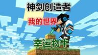 物牛《我的世界-神剑创造者》第17期 精华种子 牧场物语 MC攻略RPG