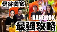 曼谷美食最强攻略【我和伙伴泰会玩20170915】