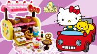 279 Hello Kitty的蛋卷屋,蛋糕可以变成屋子?