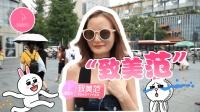 【致美范】春熙路街头采访, 成都美女戏精附体, 偶遇女版吴京? ? ?