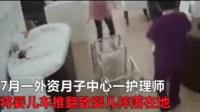 医院监控拍下的一幕! 月中中心女护理 这样对刚出生的婴儿
