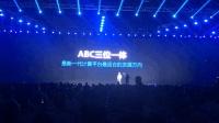2017 ABC SUMMIT 百度云智峰会-百度副总裁尹世明先生演讲