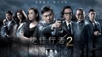 9月18日《使徒行者2》上线! 苗侨伟 陈豪 宣萱实力飙戏