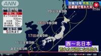第18号台风泰利登陆日本宫古岛, 不用翻译也能看懂日语播报