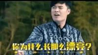 当喜剧演员贾玲碰见搞怪陈赫, 真是让人哭笑不得 说谎那是不会脸红