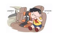 相见恨晚的知识点! 儿童安全座椅差距大, 挑选安全座椅父母别当儿戏!