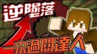 【巧克力】『ANTI DROPP3R: 逆坠落』 - 往上飞吧! 我是一次过关达人!  Minecraft