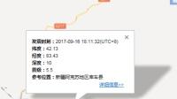 16日18时, 新疆库车县发生5.7级地震, 却阻挡不了阿姨们在沙发上聊天