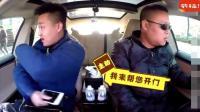岳云鹏耍帅街头当专车司机拉客, 还遇到乘客美女表白, 笑逗了!