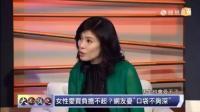 台湾人看大陆: 称赞大陆男女平等, 女性消费实力强