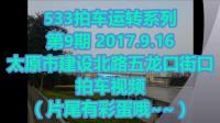 火车视频(533拍车运转系列第9期): 2017.9.16太原市建设北路五龙口街口 运转拍车 原声版
