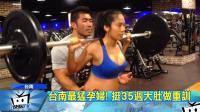 惊了! 最猛孕妇! 怀孕挺大肚健身房做力量训练