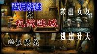 【蓝月解说】机械迷城 攻略向全流程视频 #9(最终关)【救头脑机器人 与女友私奔 留了悬念】