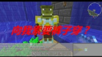 《平凡》 我的世界 Minecraft 平凡的生存 ep75