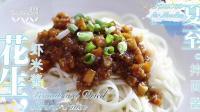 花生虾米酱的做法全球美食攻略