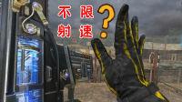 【马基】CODOL 新武器:MR23电磁风暴 射速堪比AK~~~ 使命召唤OL