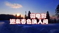 综艺国际:电影迎来春色换人间制作花絮