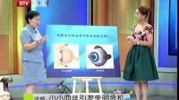 迟润华: 眼睛红血丝可致失明 解密眼睛出现红血丝原因
