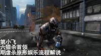 [小飞]虐杀原形娱乐流程解说第六期下 猎杀BOSS野兽首领