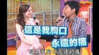 吴宗宪爆笑讲段子, 品牌衣服一次性被毁掉