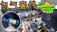 组装氮气套件※我的夏季汽车※芬兰模拟器 Ep.43