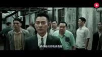 《追龙》 甄子丹刘德华组队耍狠