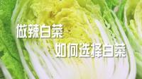 秋天来了, 做辣白菜如何选择白菜呢?